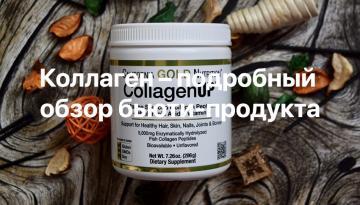 Коллаген – подробный обзор бьюти-продукта